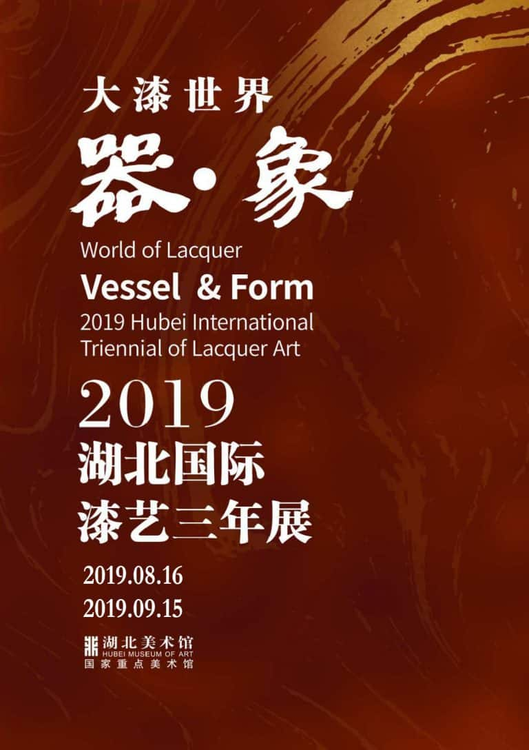 2019 World of Lacquer Vessel & Form