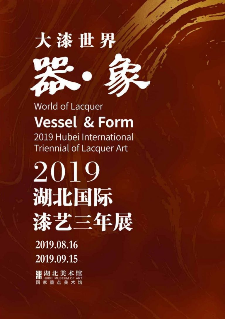 2019 Hubei Internationnal triennial of Lacquer Art