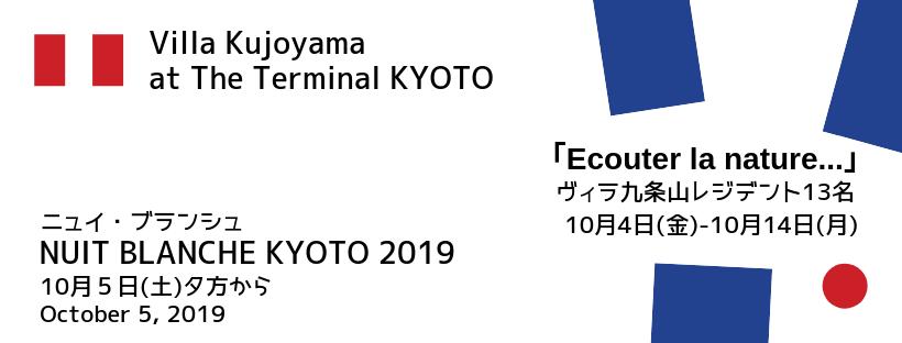 Octobre 2019 Écouter la nature, Terminal Kyoto villa Kujoyama